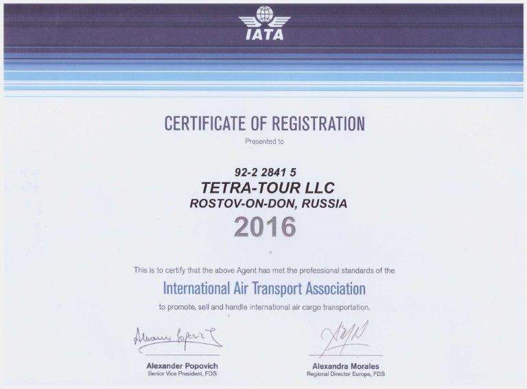 сертификат IATA