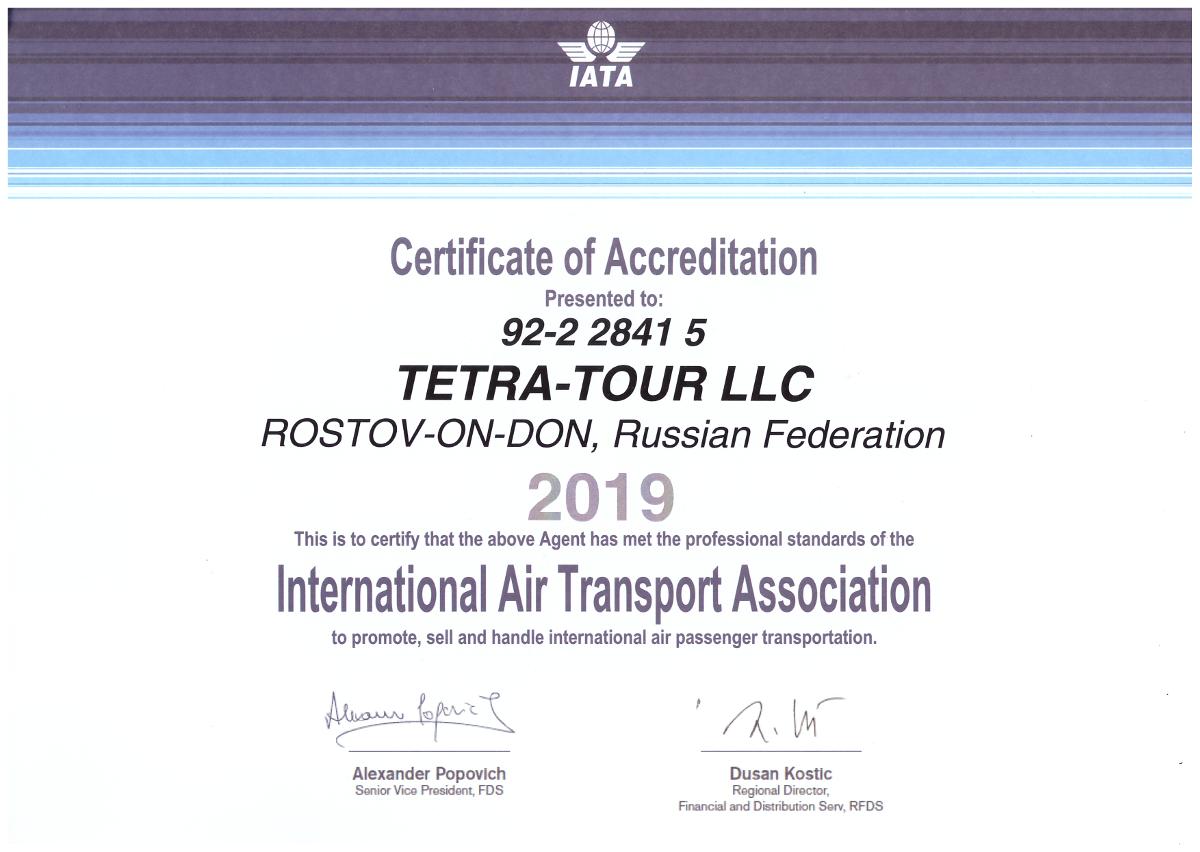 Сертификат IATA 2019